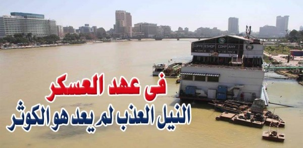 النيل العذب