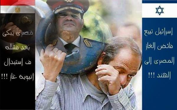 غاز مصر اسرائيل