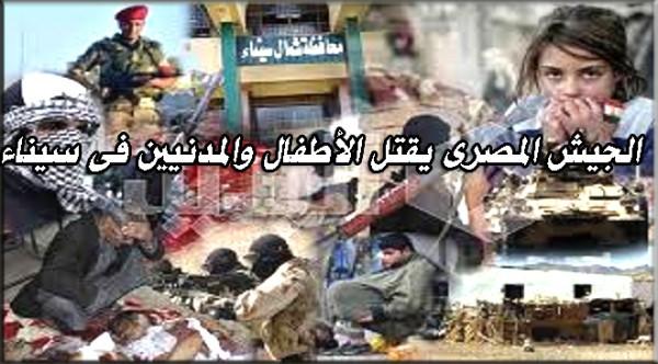 3 سنوات وما زالت آلة القتل العسكرية تحصد أهل سيناء