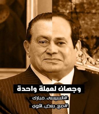 مبارك والسيسي وجهان