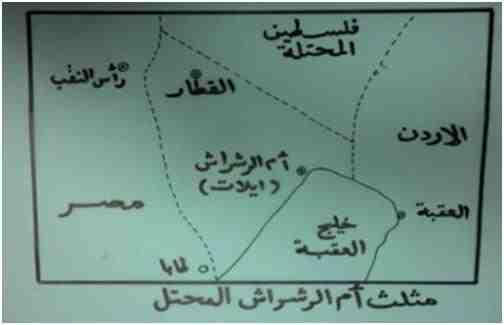 خدعوك فقالوا: الطريق إلى إيلات وهي أرض محتلة اسمها أم الرشراش