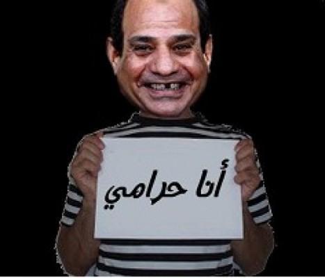 السيسي حرامي2