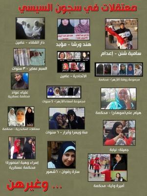 معتقلات في سجون السيسي