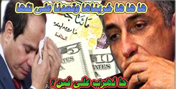مصر مقبلة على كارثة مالية خلال أيام في سكة الندامة