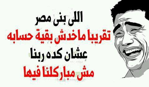 اللي بنى مصر