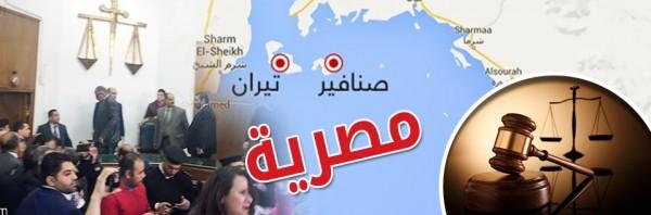 """استغلال """"حادث المنيا"""" لتمرير اتفاقية التنازل عن """"تيران وصنافير"""" s"""