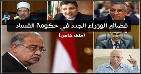 وزراء حكومة فساد