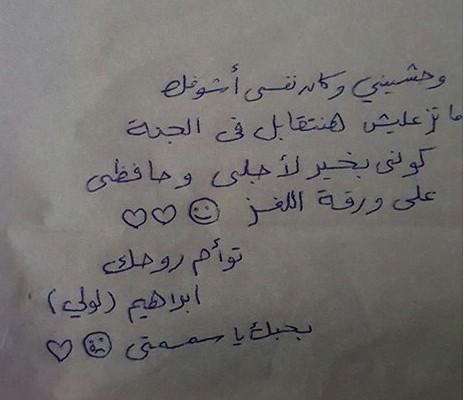 """رسالة من """"إبراهيم العزب"""" المحكوم بالإعدام لشقيقته"""