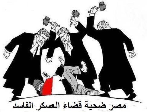 مصر قضاء العسكر
