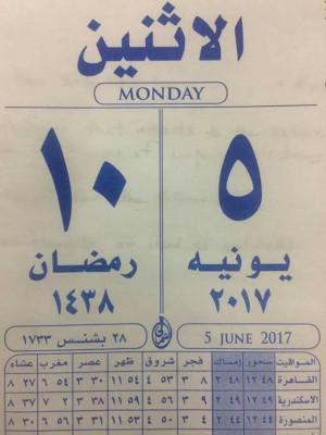 وكسة يونيو ونصر رمضان وجهًا لوجه على ورقة نتيجة