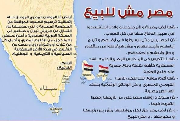 مصر مش للبيع1