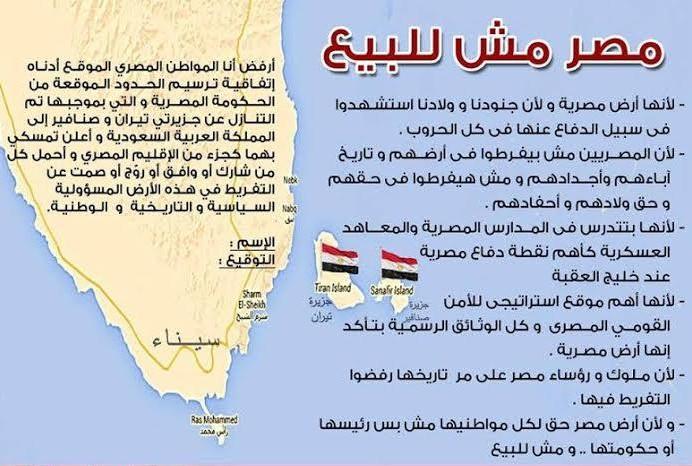d655c5e533663 مصر مش للبيع1