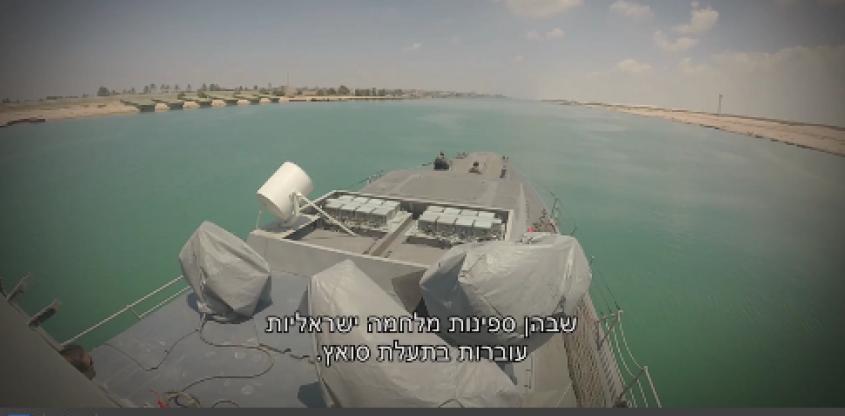 مدمرة اسرائيلية