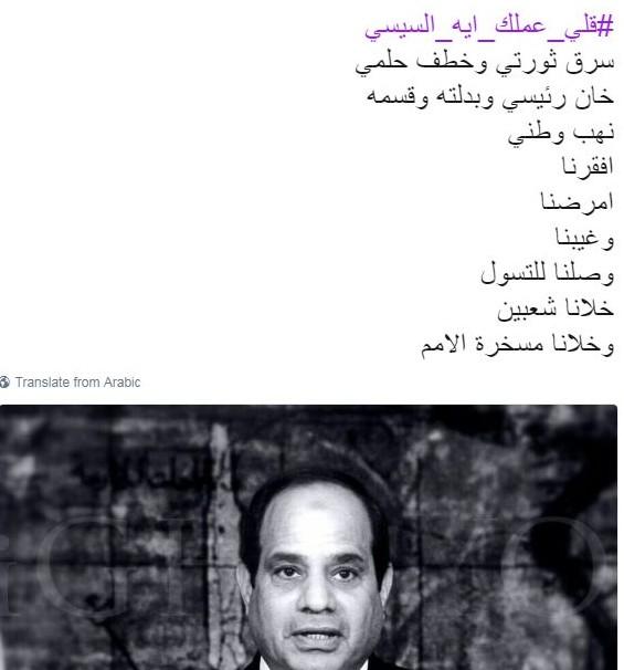 السيسي عمل ايه