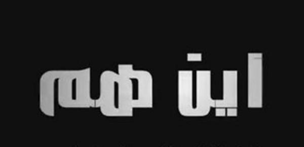 في اليوم العالمي للاختفاء القسري بناتك فين يا مصر؟