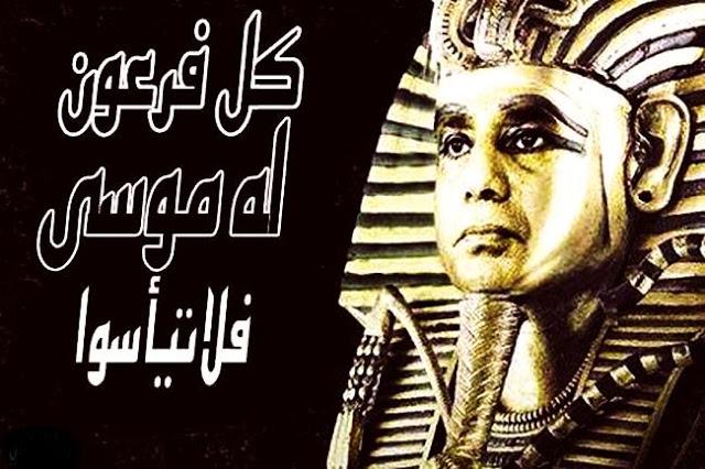 السيسي فرعون