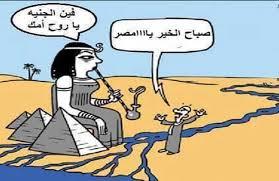 صبح مصر جنيه