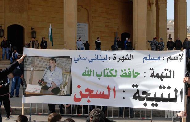وقفة لبنان