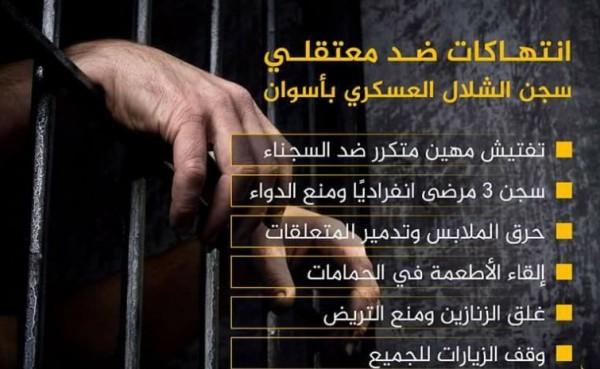 انتهاكات سجن اسوان
