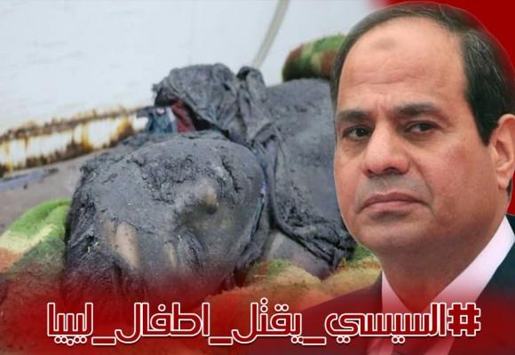 السيسي يقتل ليبيا