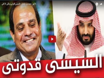 """محمد بن سلمان: السيسي قدوتي ومثلي الأعلى.. """"بكره تشوفوا السعودية"""""""