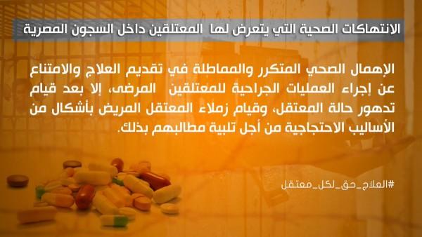 انتهاكات صحية