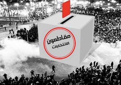 مقاطعون الانتخابات