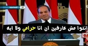 السيسي حرامي