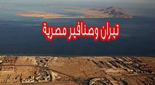 تيران وصنافير مصرية