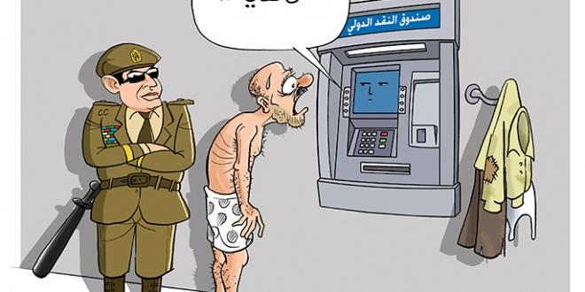 """""""صندوق النقد"""" يفرض وصايته على موازنة مصر"""