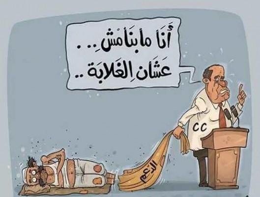 عشان الغلابة