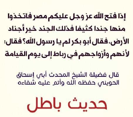 مصر حديث باطل