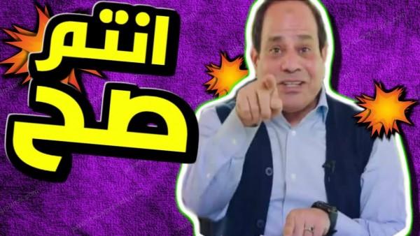 السيسي انتم صح