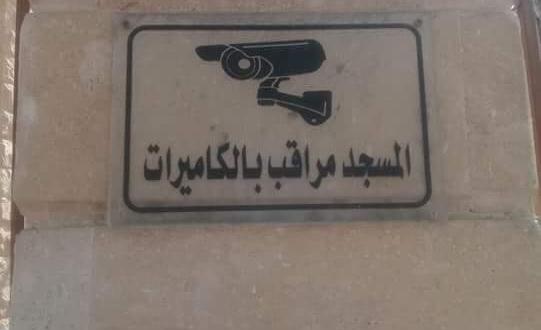 المسجد مراقب