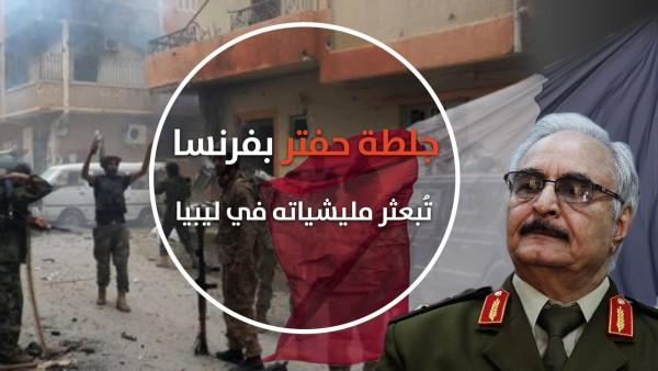 جلطة حفتر بفرنسا تبعثر مليشياته في ليبيا