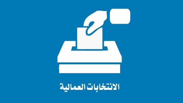 انتخابات العمال على طريق مسرحية الرئاسة