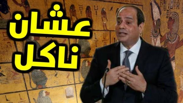السيسي عشان ناكل
