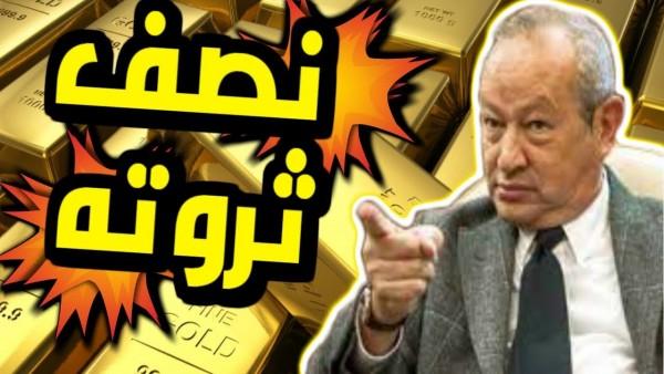 بعد إعلانه الاستثمار في الذهب هل «ينصب» ساويرس على المصريين ؟