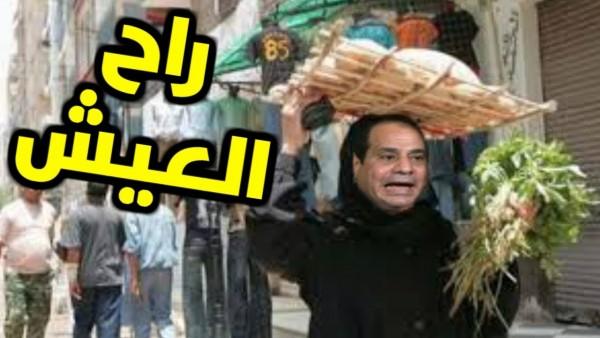السيسي راح العيش