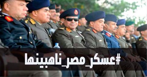 عسكر مصر نهب
