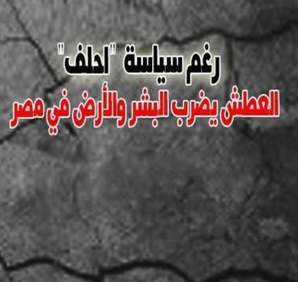 العطش يضرب مصر