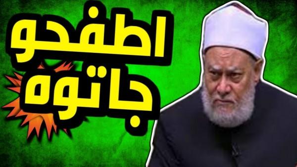 علي جمعة: اللي مش لاقي لحم ياكل جاتوه