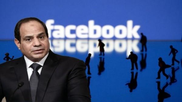 الفيسبوك يرعب السيسي