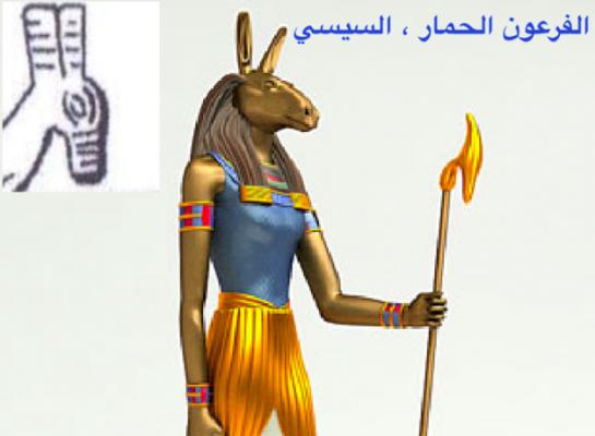 الفرعون الحمار