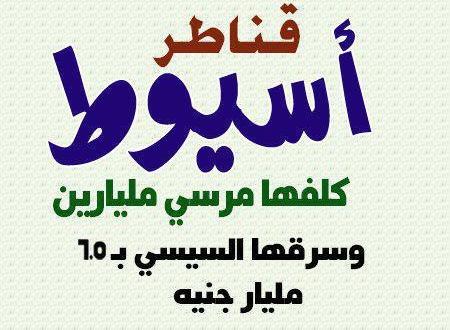 السيسي حرامي مشروعات