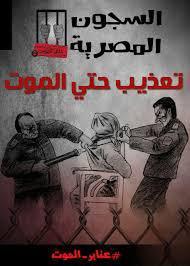 السجون المصرية