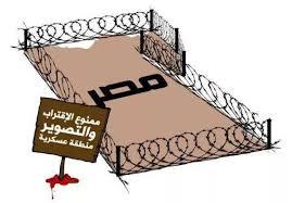 مصر سجن