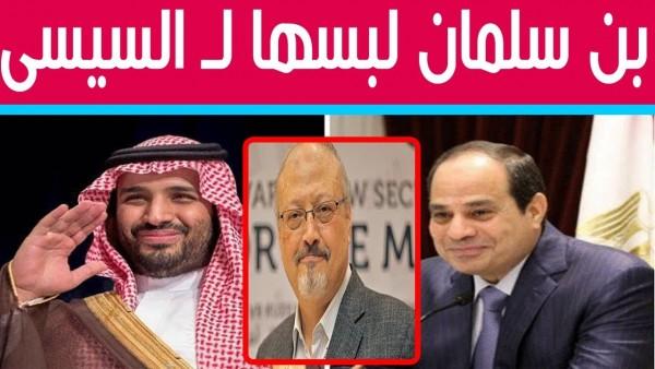 السيسي خاشقجي بن سلمان