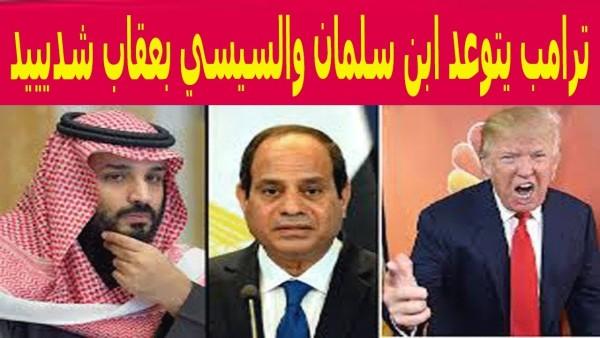 ترامب السيسي بن سلمان