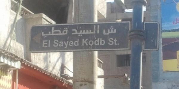 """بلاغ انقلابي لتغيير اسمي شارعي """"البنا"""" و""""قطب"""" بالبحيرة"""